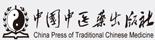 中国中医药出版社