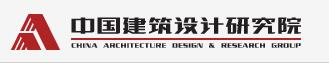 中国建筑设计研究院