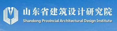 山东省建筑设计研究院